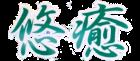 リラクゼーションスペースかなざわ悠癒 Logo